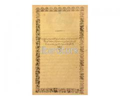 PARİS SULH MUAHEDENAMESİ [PARİS BARIŞ ANTLAŞMASI] 30 MART 1856 [OSMANLICA]